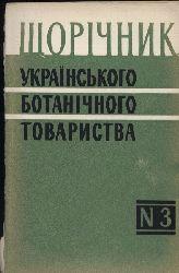 Stschoritschnik  Ukrainskogo Botanitschnogo Towaristwa