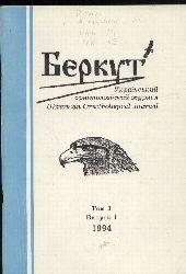 Grischenko W.M. Skilskij I.B.  Berkut Tom 3 Heft1 1994