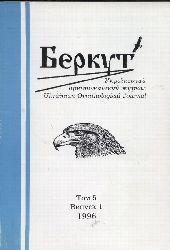 Grischenko W.M. Skilskij I.B.  Berkut Tom 5 Heft 1 und 2