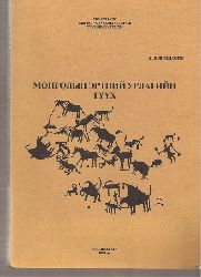 Tseveendorj,D.  Early Art History of the Mongols (in mongolischer Sprache)