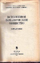 Akademie d. Wissenschaften  Botanische Gesellschaft der Sowjetunion