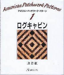 American Patchwork Patterns. 1 Rogukyabin. Amerikan patchiwa¯ku pata¯n. 1