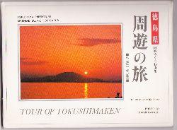Hayashi, Kanji  Tour of Tokushimaken. Tokushima Prefecture Splendid Scenic Postcards.