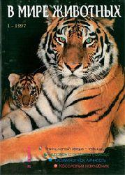 In der Tierwelt 1-1997 (W mire zhiwotnyh 1-1997)