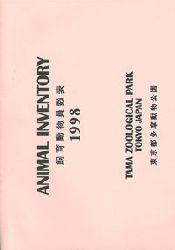 Tama Zoo, Tokio  Animal Inventory 1998 (Tierbestand)