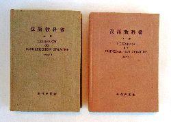 Chinesisch -  Lehrbuch der chinesischen Sprache. 2 Bände.