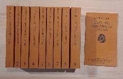 Aischylos Sophokles und  Euripides:  Griechische Tragödien (Gesamtausgabe). Übersetzt von Ernst Buschor.