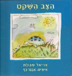 Shibolet, Ariel (Ill.: Avner Kats)  Hazav Hashaket  (The Quiet Turtle - hebräisches Kinderbuch)