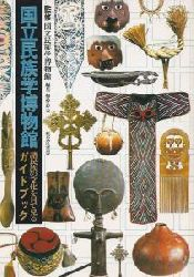 Umesao Tadao, Sobue Takao (edit.)  Guide book: National Museum of Ethnology