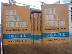 Chinesisch / Verlag für Fremdsprachige Literatur (Hrsg.),  Grundkurs der chinesischen Sprache, 4 Bände + 2 Hefte