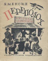 Meksin, Yakov u. Konstantin Kuznetsov  Perepoloh.
