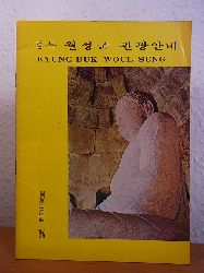 Without Author:  Kyung Buk Woul Sung [Edition in English and Korean Language]