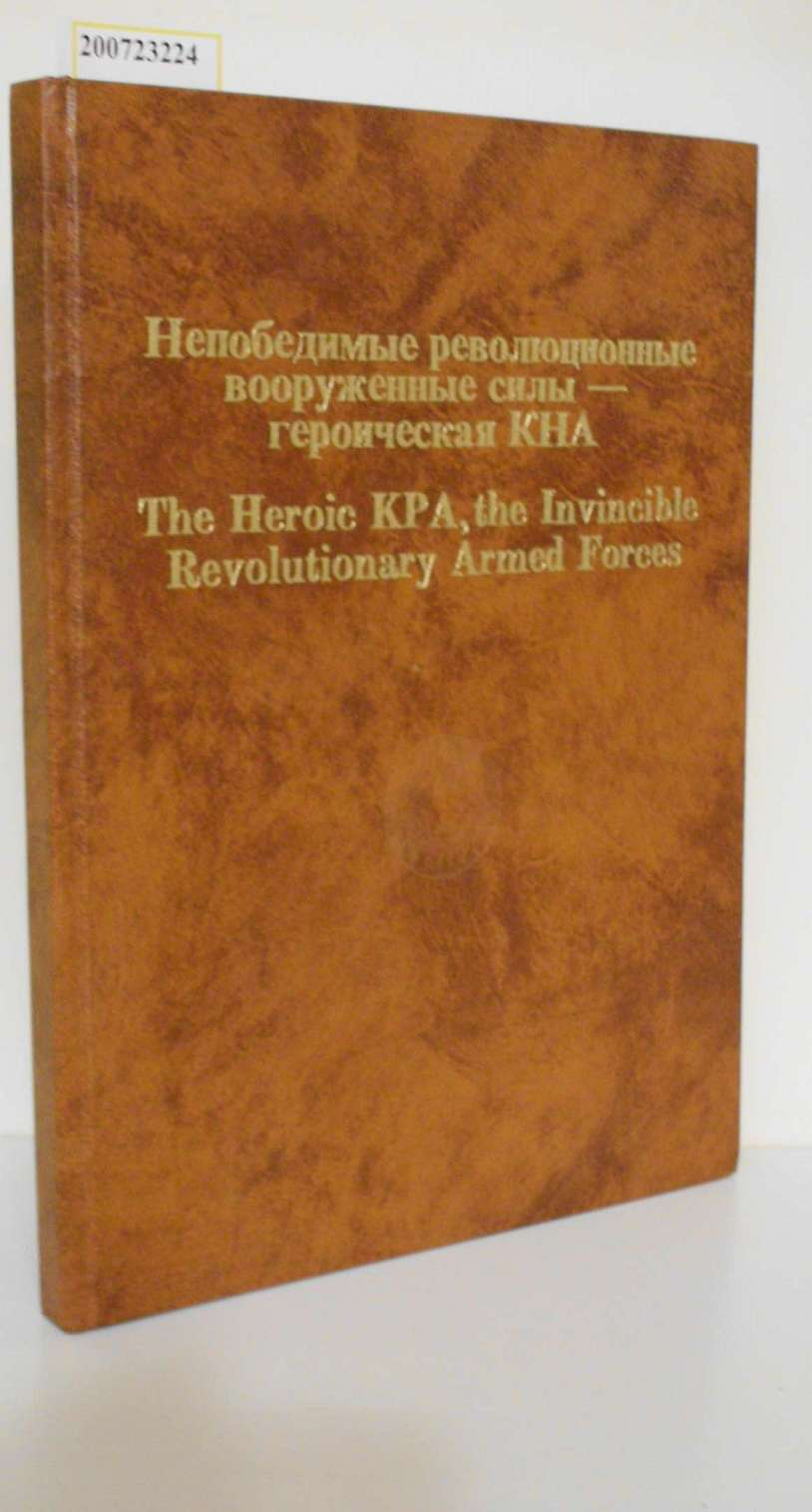 The Heroic KPA, the Invincible Revolutionary Armed Forces