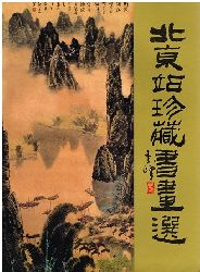 Shi Yulin. Head of Bejing Railway Station (Foreword).  Traditional Chinese Paintings. Calligraphy. Oil Paintings.