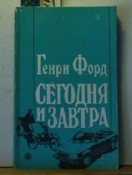 Henri Ford/ Henry Ford  Sewodnja i Sawtra/ Segodnya i zavtra/ ??????? ? ??????