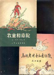 """"""".""""  Zwei chinesische Kinderbücher  Schäferkind und Drache"""