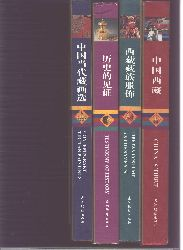 """"""""""""""".""""""""""""  """"Vier Bildbände über Tibet: China s Tibet, Testimony of History, Tibetian Costume and Ornaments, Contemporary Tibetian Paintings  4 volumes in chinese language"""""""